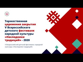 Объявление победителеи и призеров V Всероссийского детского фестиваля народной культуры Наследники традиций.