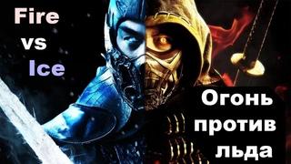 Кто победит в этой битве? Mortal Kombat art.