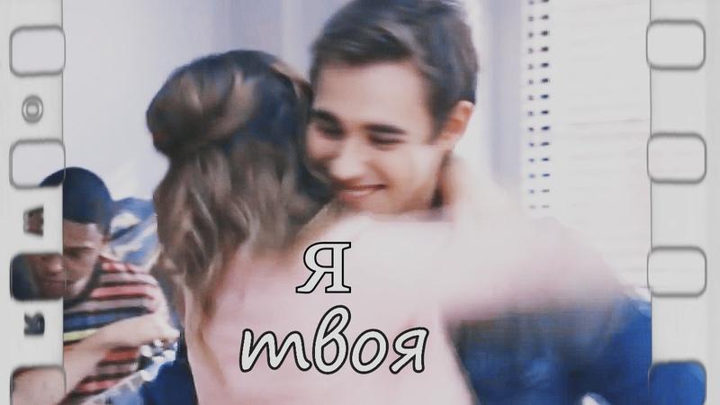 ►Виолетта и Леон~Я твояღ