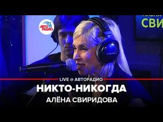 Алёна Свиридова - Никто-никогда (LIVE @ Авторадио)