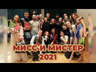Конкурс «Мистер и Мисс РосНОУ 2021»