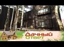 Дачный ответ Дача архитектора - дом с нуля 06.06.2021