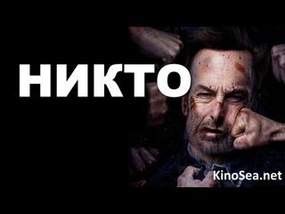 Никто (Фильм, 2021, США, Nobody) боевик; смотреть фильм/кино/трейлер онлайн Киносеа