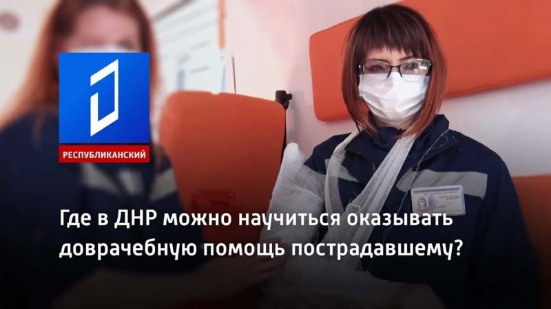 Где в ДНР можно научиться оказывать доврачебную помощь пострадавшему