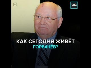 Как сегодня живёт Михаил Горбачёв? — Москва 24