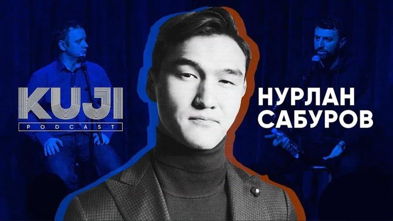 Нурлан Сабуров Лучшее с KuJi Podcast Live