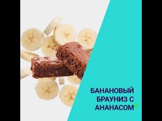 Банановый брауниз пп-рецепт.mp4