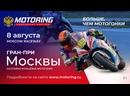 Главное событие лета Моторинг. Гран-При Москвы. Фестиваль спорта и музыки на «Moscow Raceway»!