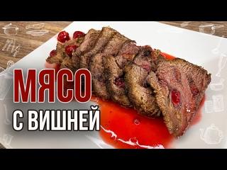 Готовим сочное мясо с вишней (Говядина рецепты в духовке)