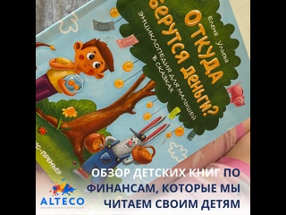 Обзор детских книг про финансы, которые мы читаем своим детям