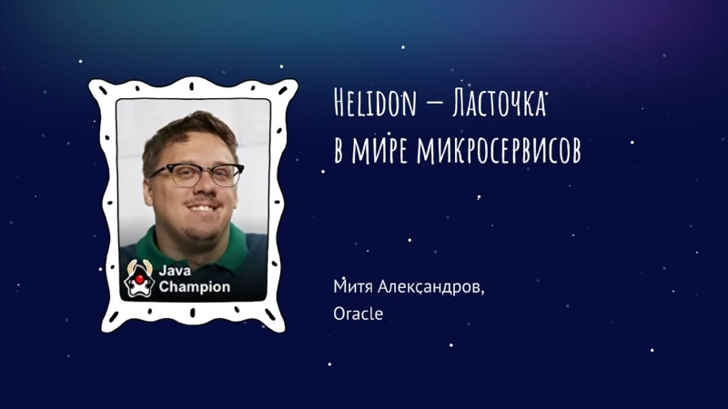 Митя Александров Helidon Ласточка в мире микросервисов