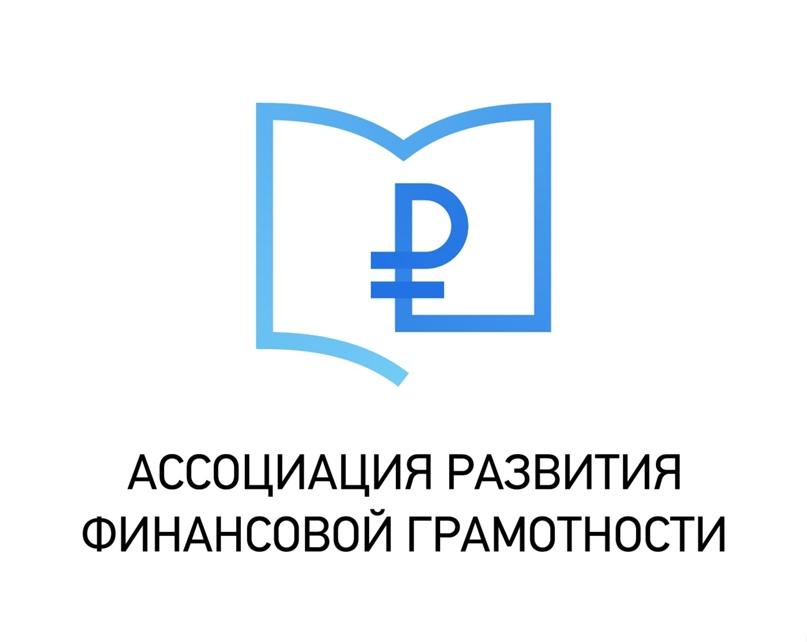 Поддержка частных и общественных инициатив в области финансовой грамотности, изображение №1