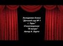 Холодкова Алиса, БДОУ Детский сад №1 г.Тары А.Барто В театре