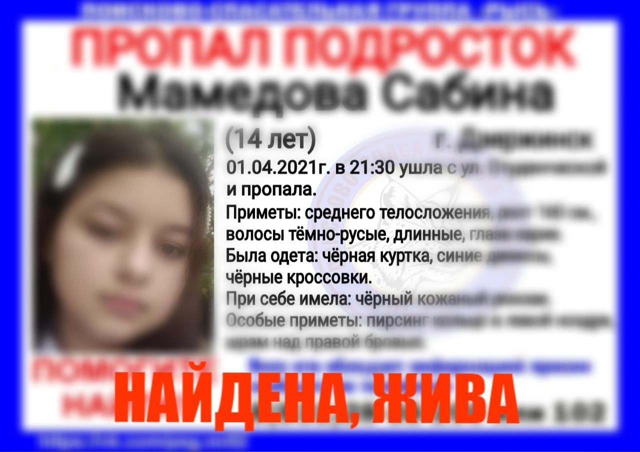 Мамедова Сабина, 14 лет г. Дзержинск