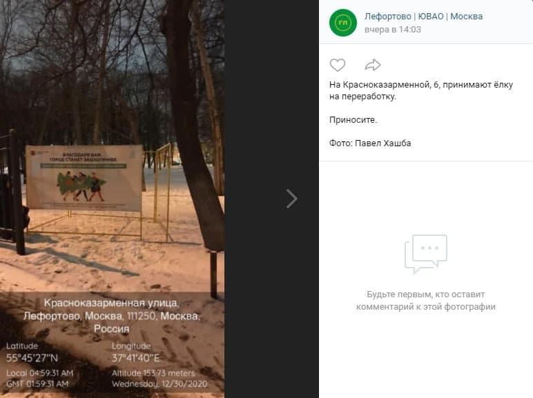 В Лефортове не останавливается «Елочный круговорот» Скриншот со страницы «Лефортово ЮВАО Москва». Фото: Павел Хашба