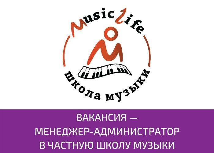 ‼ СРОЧНО! Менеджер-администратор в школу музыки MUSICLIFE в филиал на Парке Победы