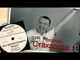 """Ярослав Стахарнов-""""Поворот"""""""