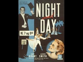 Ночь и день / Night And Day (1946) мюзикл, биография  / Кэри Грант, Алексис Смит, Монти Вулли