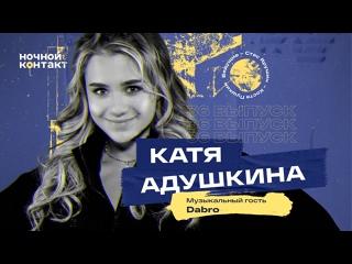 В гостях: Катя Адушкина. Музыкальный гость: Dabro. «Ночной Контакт». 36 выпуск. 5 сезон