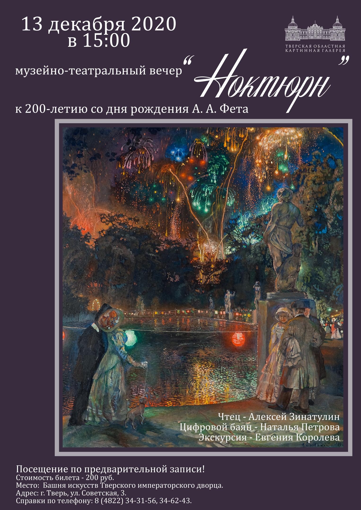 Тверской императорский дворец приглашает на театральный вечер в честь юбилея Афанасия Фета