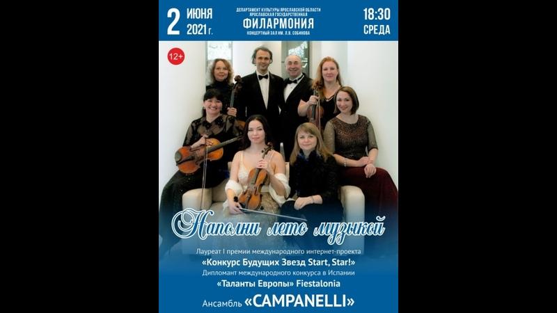 Наполни лето музыкой Ансамбль Campanelli
