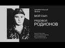 «Мой сын рядовой Родионов» Документальный фильм, 2017 г.