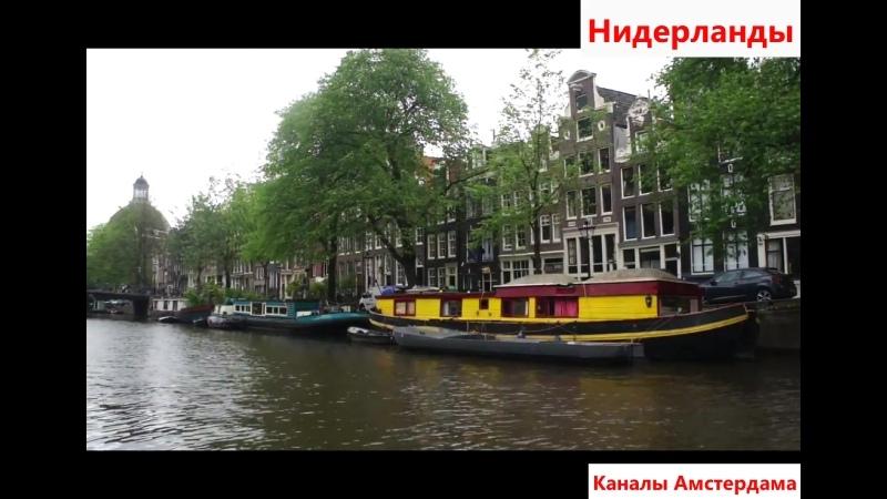 Каналы Амстердама, Нидерланды