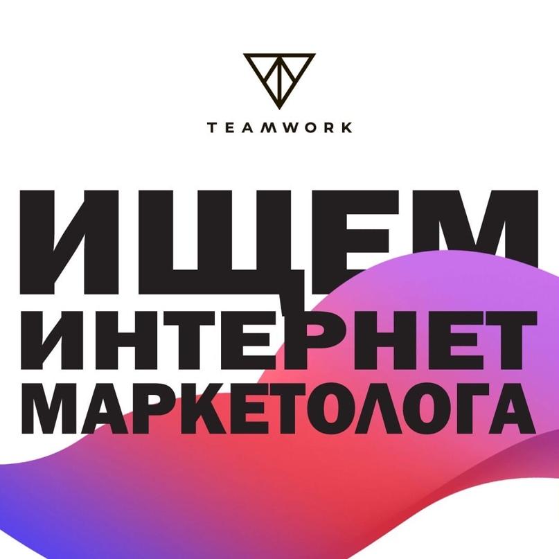 Требуется интернет - #маркетолог в диджитал-агентство Teamwork