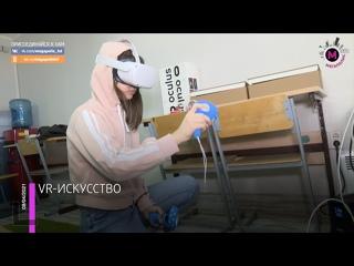 Мегаполис - VR-искусство - Нижневартовск