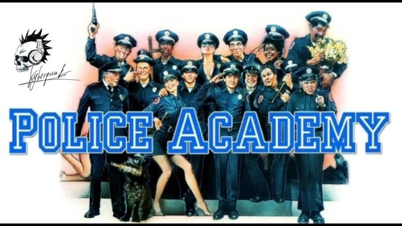 Police Academy Полицейская академия 1984 Перевод М Яроцкий