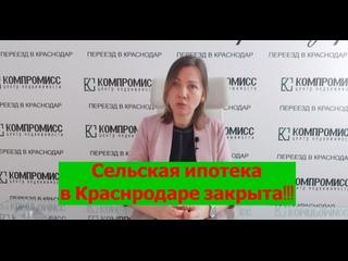 Сельская ипотека в Краснодаре закрыта. Советы юриста в недвижимости Краснодар.