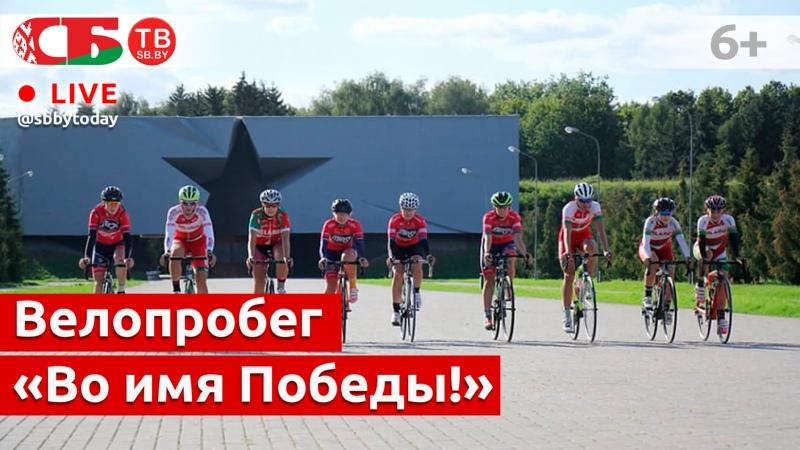 Старт велопробега Во имя Победы в Бресте ПРЯМОЙ ЭФИР