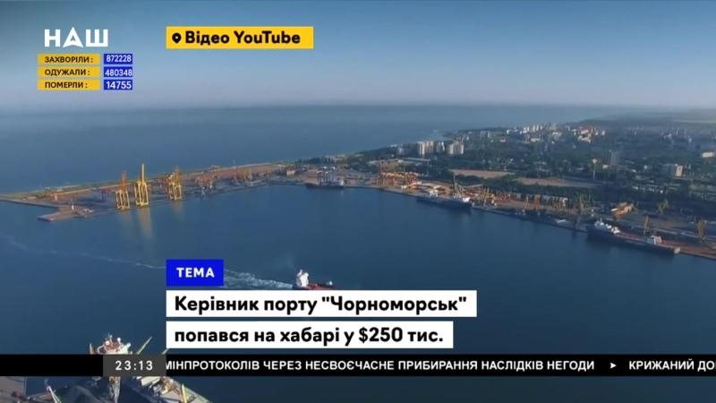 Керівник порту Чорноморськ попався на хабарі у 250 тис доларів. НАШ 12.12.20