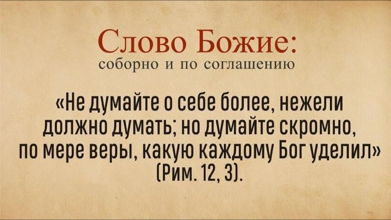 Соборное чтение слова Божьего на неделю 24 октября