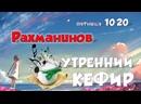 Утренний кефир - Рахманинов