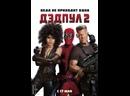 Дэдпул2 / Deadpool2 2018