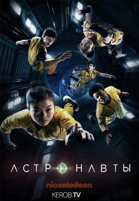 Астронавты | The Astronauts | 1 Сезон