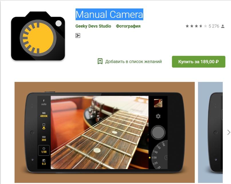 Обзор приложений камер для СМАРТФОНОВ!, изображение №6