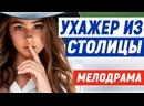 Семейный фильм будет интересно смотреть всем - УХАЖЕР ИЗ СТОЛИЦЫ Русские мелодрамы новинки 2021