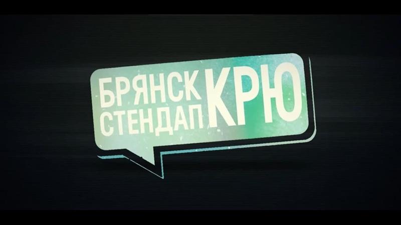 Брянск Стендап Крю (Агутина, Мамедов, Садайзаде, Лазарев, Тишкин, Евченко) | ОМ (22.11.2020)