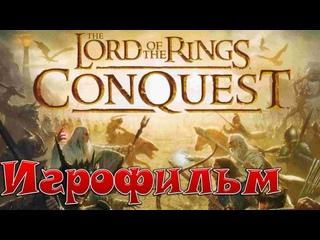 🔥The Lord of the Rings: Conquest  лучший игрофильм с полным сюжетом без комментариев с кат-сценами только для вас 👍