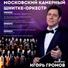 Московский камерный шнитке оркестр