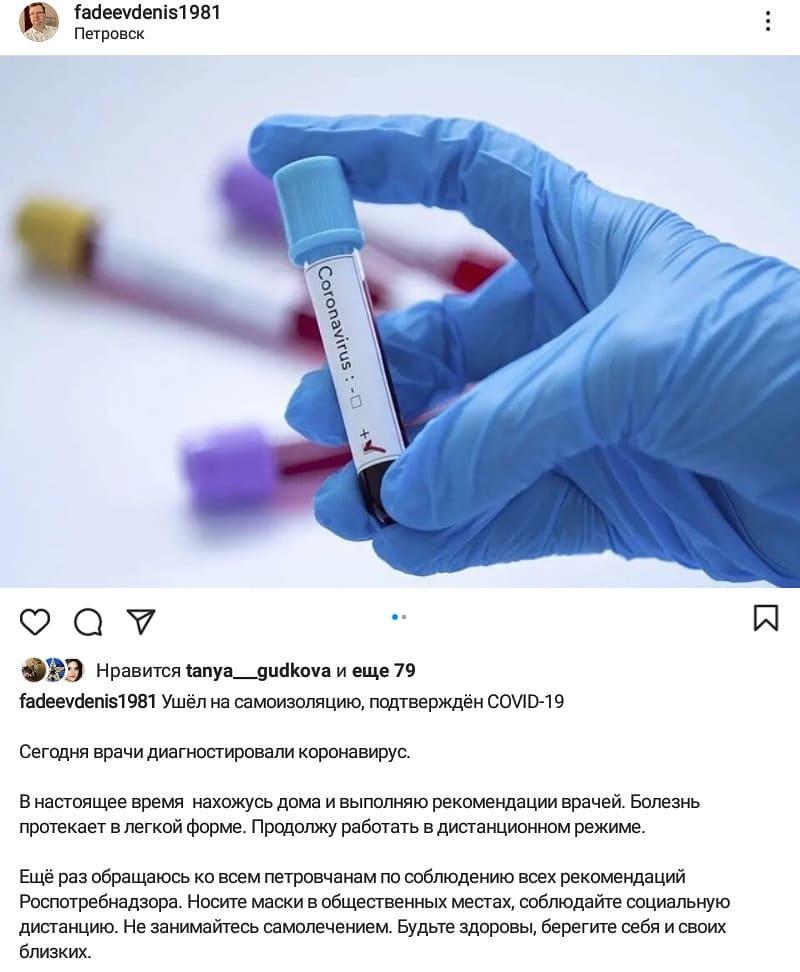 Глава Петровского района Денис Фадеев ушёл на самоизоляцию после подтверждённого коронавируса