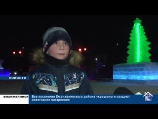 Все поселения Еманжелинского района украшены и создают новогоднее настроение
