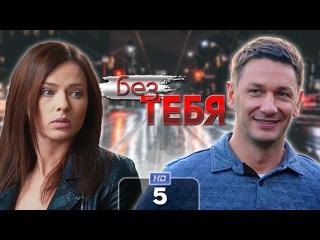 Бeз тe6я / 2021 (мелодрама, детектив). 5 серия из 16 HD