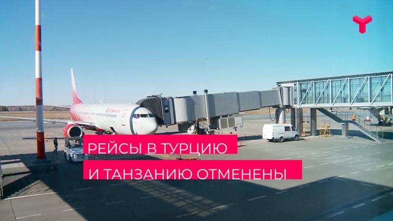 Рейсы в Турцию и Танзанию отменены