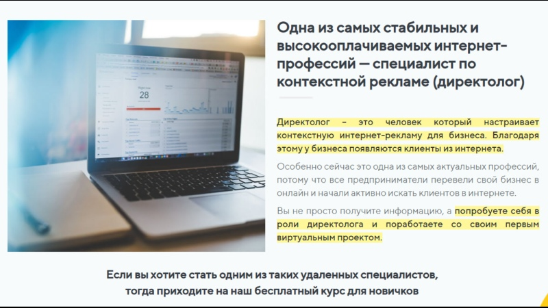 "Онлайн курс Специалист по контекстной рекламе"" директолог"