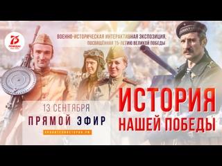 ПРЯМОЙ ЭФИР военно-исторической экспозиции «ИСТОРИЯ НАШЕЙ ПОБЕДЫ»