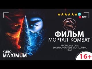 Мортал Комбат / Mortal Kombat (2021) 1080р