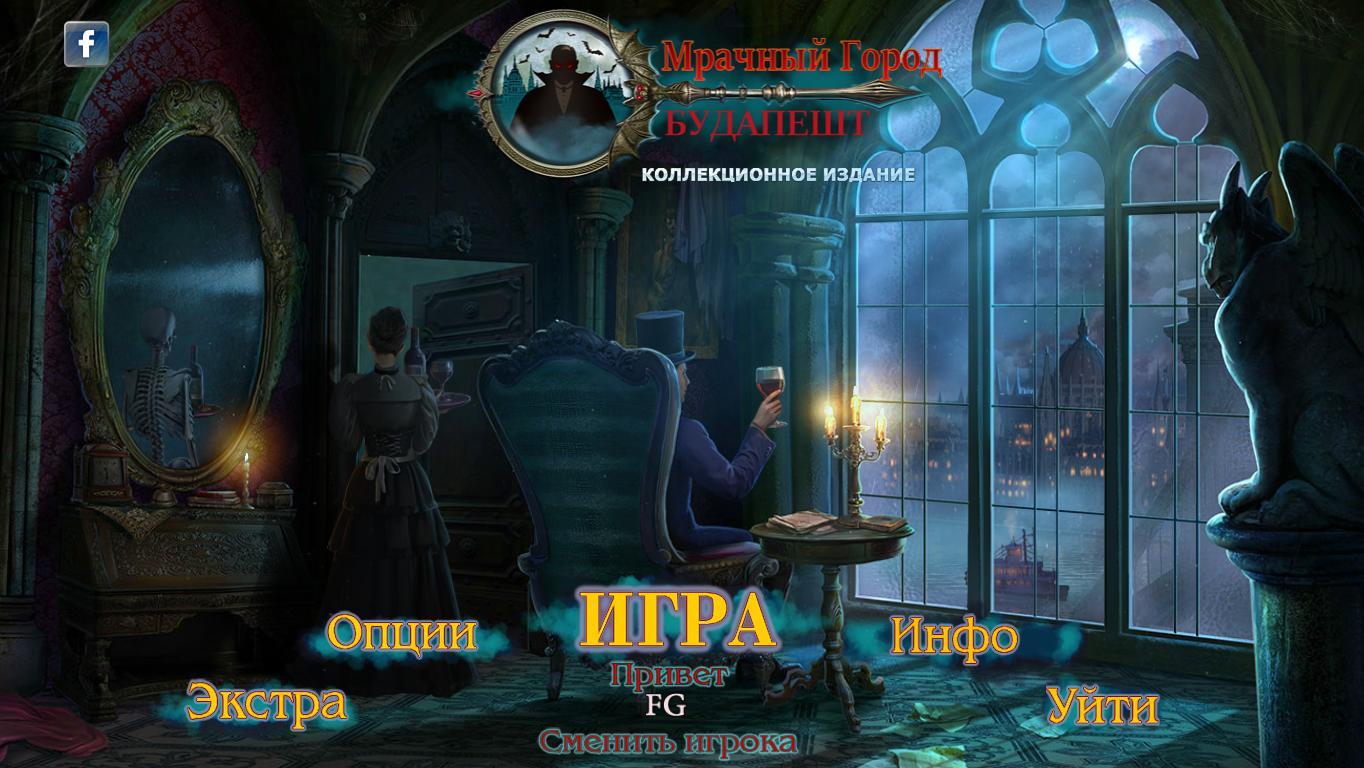 Мрачный город 5: Будапешт. Коллекционное издание | Dark City 5: Budapest CE (Rus)